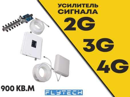 2G DCS1800, 4G LTE1800 и 3G WCDMA2100 усилитель сотового сигнала для Beeline, Ucell, UMS и Uzmobile GSM